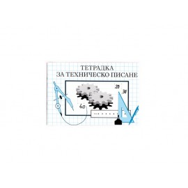 Тетрадка за техническо писане, офсет